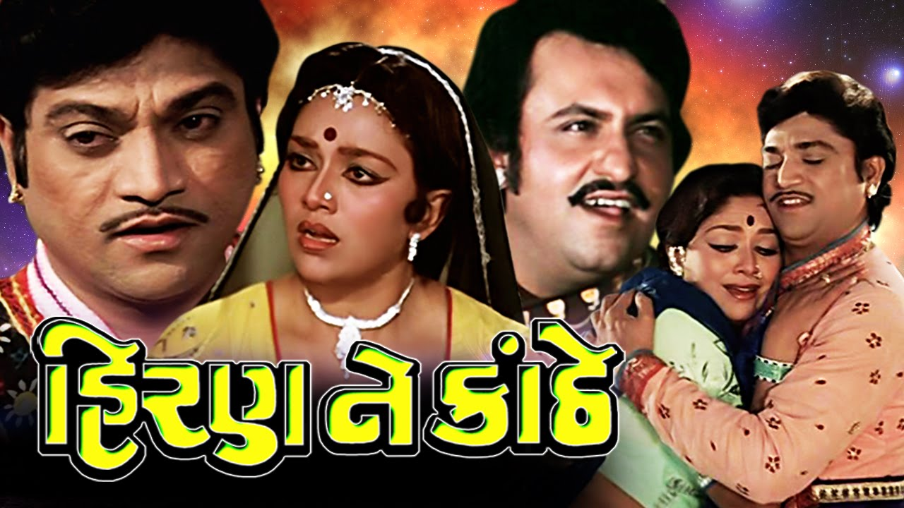 All Time Top Rated Old Gujarati Movies