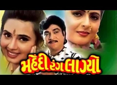 Top Rated Gujarati Movies of 1960s