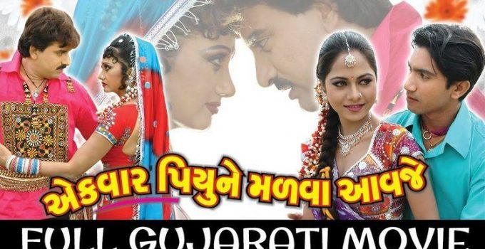 Top Rated Gujarati Movies of 2006