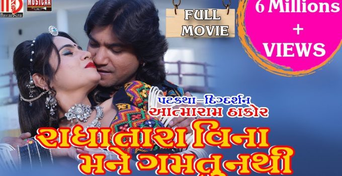 Top Rated Gujarati Movies of 2007