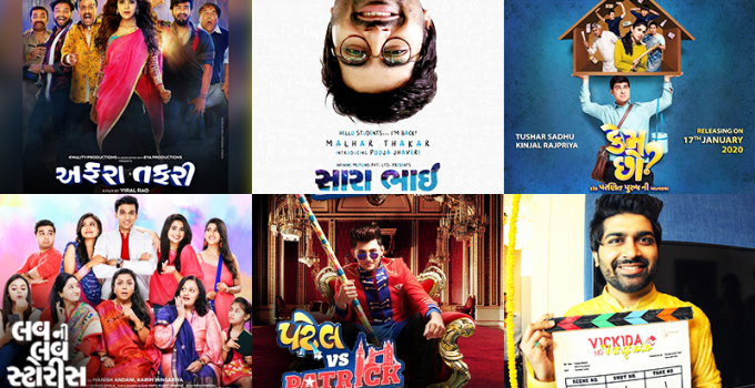 Gujarati Movies Release In 2020