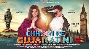 Chhori Re Gujarat Ni Song Lyrics