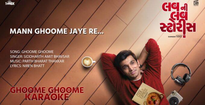 Ghoome Ghoome Jaay Re song Lyrics
